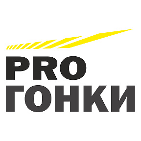 В России запущен новый спортивный телеканал Proгонки