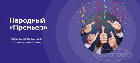 Встречайте новые акции «Телекарты»!