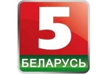Телеканал «Беларусь 5 HD» в цифровом формате высокой чёткости