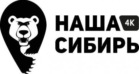"""Компания """"Сибирь-ТВ"""" запустила канал """"Наша Сибирь 4K"""""""