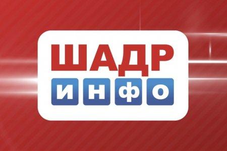 Региональный телеканал «Шадр-инфо» перешел на HD