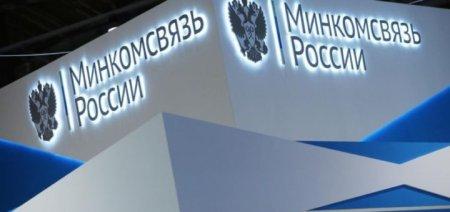 Минсвязь подписала соглашения о развитии телеком-сетей в трех регионах