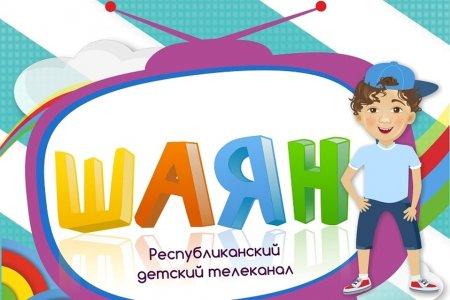 Детский телеканал «Шаян ТВ» перейдет на 24-х часовой режим вещания