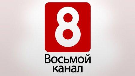 Украинская станция 8 канал HD в некодированном виде на 46E