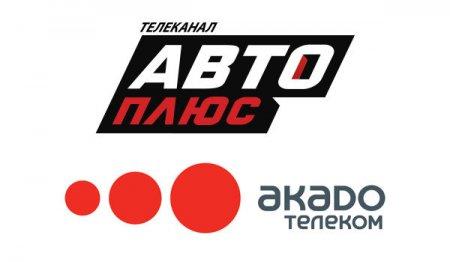 Встречайте телеканал «Авто Плюс HD» в открытом доступе АКАДО