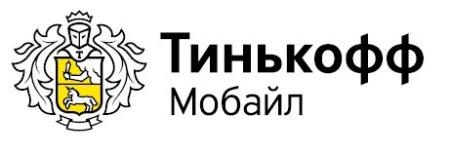 «Тинькофф мобайл» приходит в регионы России