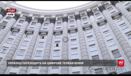 Украинцы переходят на цифровое телевидение