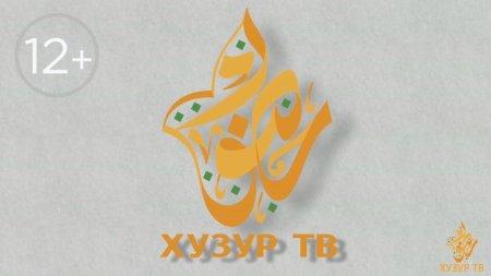 Созданный в Татарстане мусульманский телеканал «Хузур ТВ» начал вещание в Башкирии