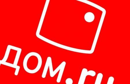 Трафик в сети «Дом.ru» за год вырос на 21%