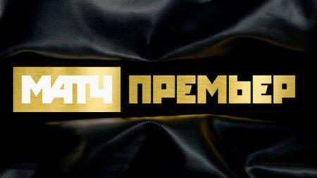 «Матч Премьер» начнет вещание с матча за Суперкубок России