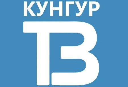"""""""Кунгур-ТВ"""" временно приостановил вещание"""