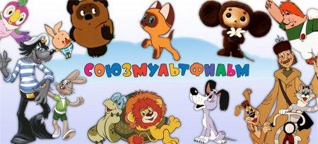 Один из телеканалов станет соинвестором сериалов студии «Союзмультфильм»