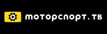Телеканал «Моторспорт ТВ» заменил Motorsport.tv на платформе «Ростелекома»