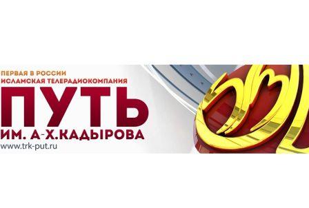 Чеченская ТРК «Путь» получила лицензию на всероссийское вещание