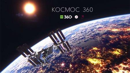 RT покажет американским зрителям панорамные видео из космоса