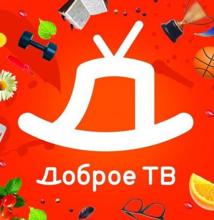 """Кабельный телеканал """"ДоброеТВ"""" объявил о прекращении вещания с 2019 года"""