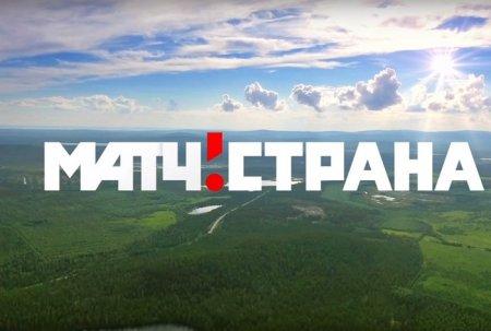 «Газпром-медиа» объявил о запуске телеканала «Матч! Страна»
