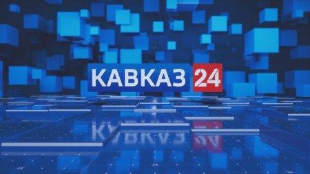 """Начал вещание новый региональный канал """"Кавказ 24"""""""
