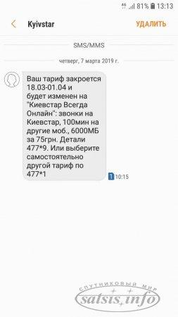 Киевстар в очередной раз существенно увеличивает стоимость тарифов.