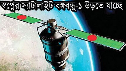 Первый бангладешский спутник введён в коммерческую эксплуатацию