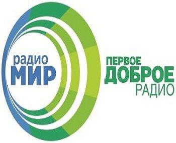 Радио «МИР» отмечает 22 года с начала вещания в Беларуси
