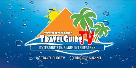 Канал TRAVEL GUIDE-TV в приложении ViNTERA.TV