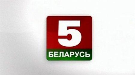 """Новый сезон АПЛ стартовал на телеканалах """"Беларусь 5"""" и """"Беларусь 5. Интернет"""""""
