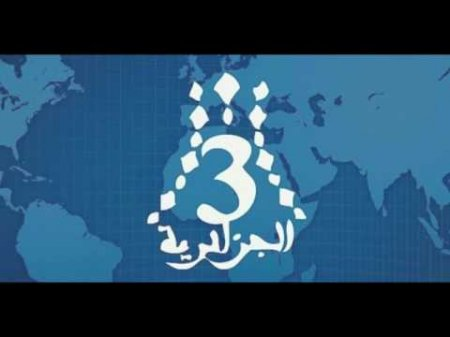 Алжирские программы покинули позицию 22W