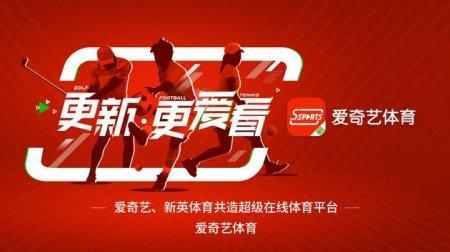Китайский сервис iQIYI Sports получил права на трансляцию матчей испанской Ла Лиги