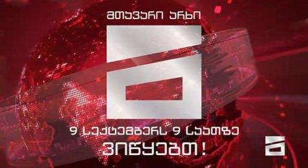 В Грузии начал вещание новый телеканал