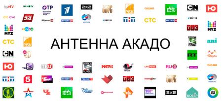 Информация для пользователей услуги Антенна АКАДО