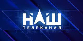 Телеканал «Наш/Макси-ТВ» анонсировал «существенные изменения»