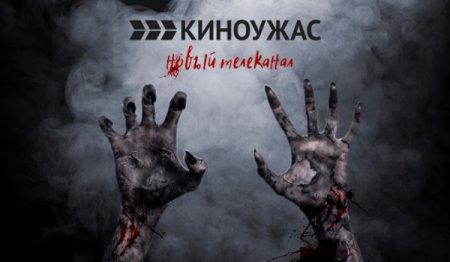 Хоррор канал Kиноужас тестируется в НТВ Плюс
