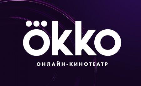 Онлайн-кинотеатр Okko нарастил оборот на 96% в 2019 году
