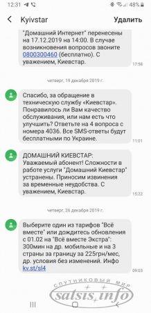 Банальная жадность: Киевстар вновь увеличивает стоимость тарифов