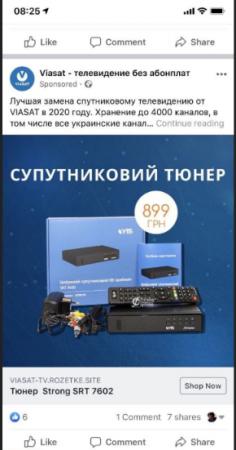 Viasat: Внимание! Мошенническая активность!