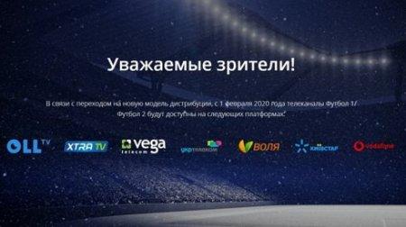С 1 февраля телеканалы «Футбол 1/2» будут доступны абонентам 7 провайдеров
