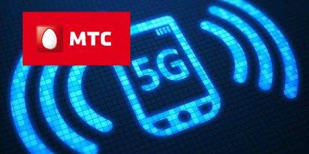 МТС подключила тестовые базовые станции 5G в Москве к высокоскоростной транспортной сети