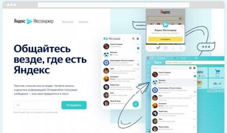 «Яндекс» выпустил собственный мессенджер