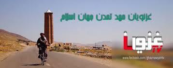 Афганский Ghaznawyan TV в FTA нa 52°E