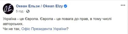 Авторские права в Украине: Концерт Зеленского попал в скандал