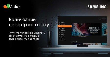 Samsung Electronics Украина и Volia объявили о долгосрочном сотрудничестве