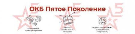 Российская частная компания планирует создать группировку спутников для интернета вещей