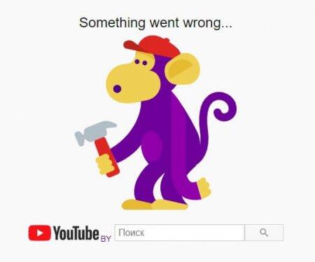 В YouTube и Google произошел массовый сбой. В Украине также есть проблемы (Обсуждение новости на сайте)