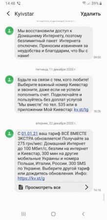 Нет предела жадности: Киевстар вновь увеличивает стоимость тарифов