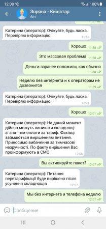 Киевстар списал всё
