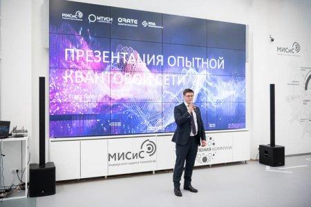 Заработала первая в России экосистемная межвузовская квантовая сеть — между НИТУ «МИСиС» и МТУСИ